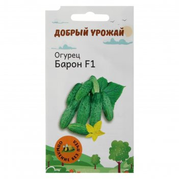 Семена огурец барон (партенокарпик) 0,2 гр