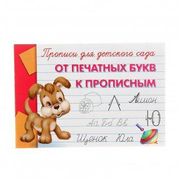 Прописи-раскраска для детского сада «от печатных букв к прописным»