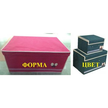 Коробка для хранения 58*40*27см