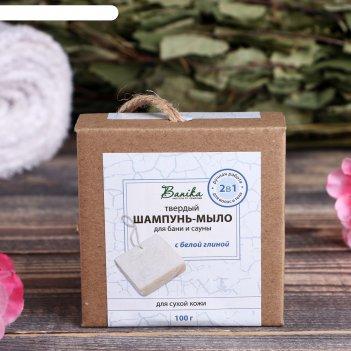 Шампунь-мыло твердый, для бани и сауны белая глина,100гр