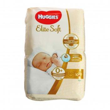 Подгузники huggies elite soft 0+ до 3,5 кг. 50 шт