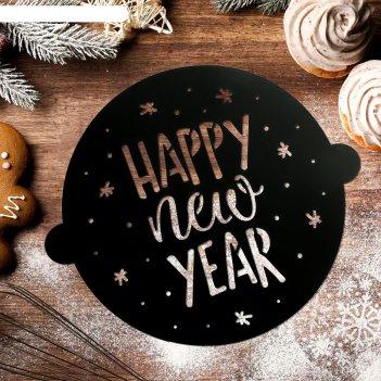 Трафарет для выпечки «счастливого нового года», 19 x 22 см