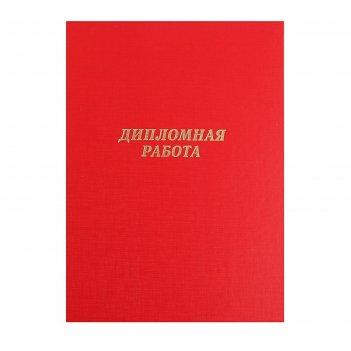 Папка для дипломных работ а4, без бумаги, красная