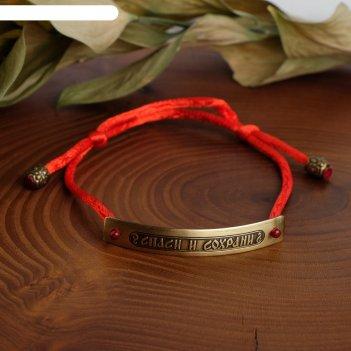 Браслет-шнурок на красной нити спаси и сохрани (латунь), длина регулируетс
