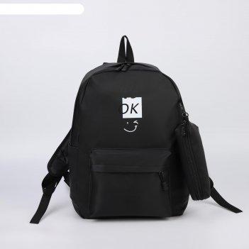 Рюкзак, отдел на молнии, наружный карман, 2 боковых кармана, пенал, цвет ч