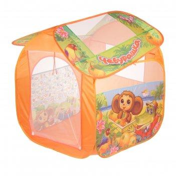 Игровая палатка чебурашка с азбукой, 83*80*105 см, в сумке