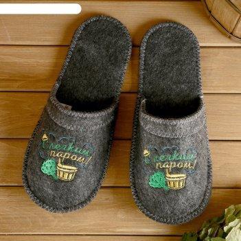 Тапочки банные войлок с вышивкой с легким паром