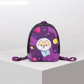 Рюкзачок детский пончик,  19*9*23, отд на молнии,  космос