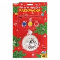 Новогоднее ёлочное украшение под раскраску шар с бумажной вкладкой дед мор