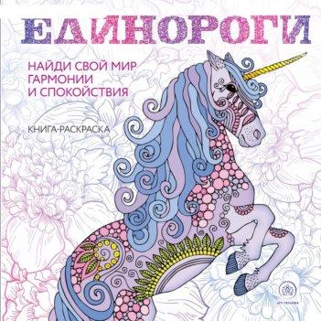 Единороги. раскраска-антистресс для творчества и вдохновения