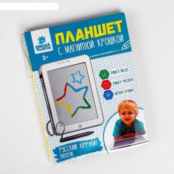 Доска магнитная планшет, цветная крошка, цвет голубой, рабочая поверхность
