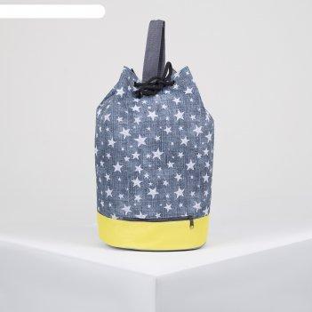 Рюкзак молодёжный, отдел на стяжке шнурком, цвет голубой/жёлтый
