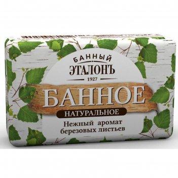 Мыло банное березовые листья 180 г.
