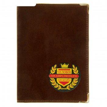 Обложка для паспорта человек государственного масштаба
