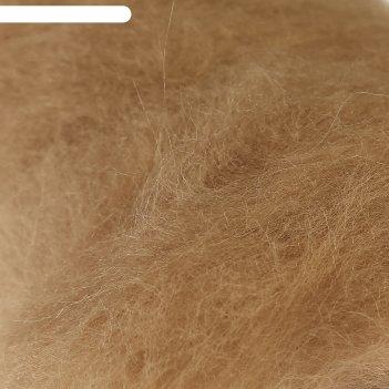 Шерсть для валяния кардочес 100% полутонкая шерсть 100гр (005 бежевый)