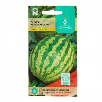 Семена арбуз астраханский, среднеспелый, плоды округлые, до 10 кг, мякоть