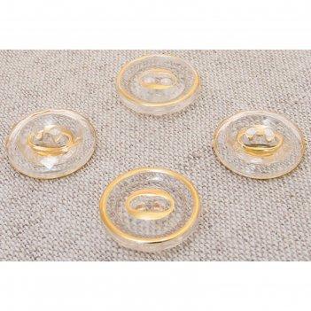 Пуговица декоративная на 2 прокола, 10мм, цвет прозрачно-золотой