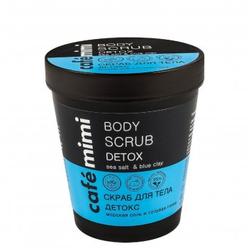 Скраб для тела cafe mimi «детокс», морская соль и голубая глина, 330 г