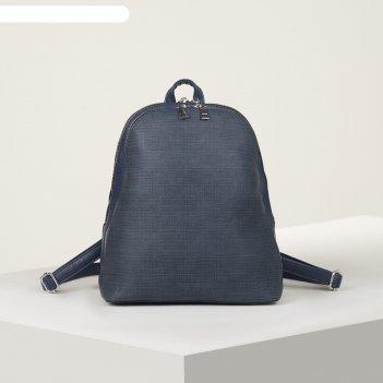 Рюкзак молод l-18371, 25*12*28, 2 отд на молниях, н/карман, синий