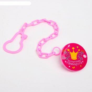 Держатель для пустышки «маленькая принцесса» на цепочке, цвет розовый
