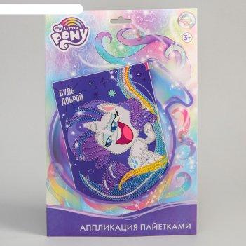 Аппликация пайетками my little pony: искорка + 5 цветов пайеток по 7 г