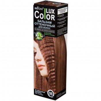 Бальзам оттеночный для волос bielita color lux тон 08 молочный шоколад, 10