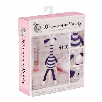 Амигуруми: мягкая игрушка «жирафик майлз», набор для вязания, 10 x 4 x 14