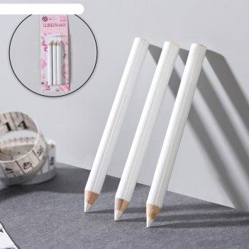 Набор карандашей для ткани, 3 шт, цвет белый