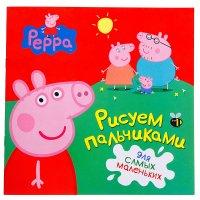 Книга свинка пеппа рисуем пальчиками, красная