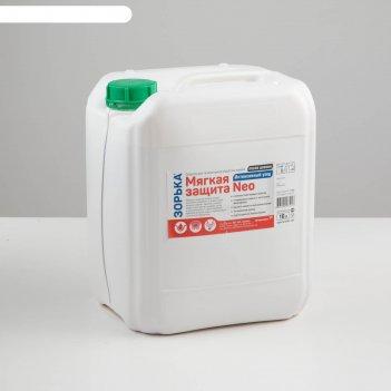 Средство д/обработки вымени п/доения зорька мягкая защита 10л