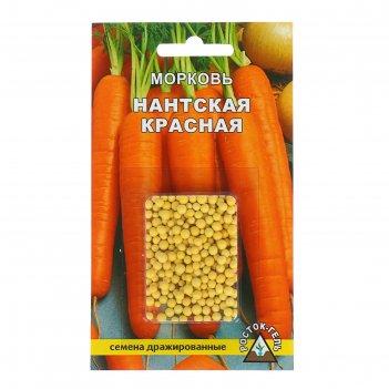Семена морковь нантская красная, драже