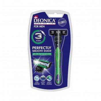 Бритва deonica for men 3 лезвия со сменной кассетой