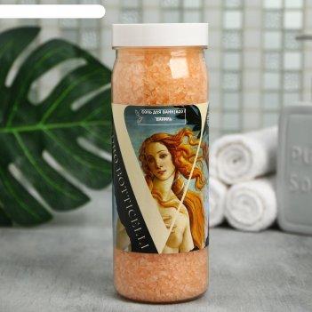 Соль для ванны botticelli 620 г, аромат ванили