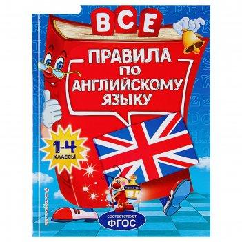 Все правила по английскому языку: для начальной школы 1-4 класс. автор: ко