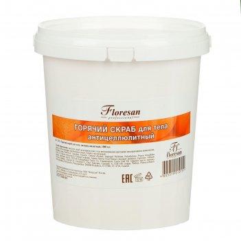 Горячий скраб для тела floresan антицеллюлитный, 1 кг