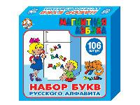 Магнитная азбука. набор русских букв (н=3,5см, 106шт.)