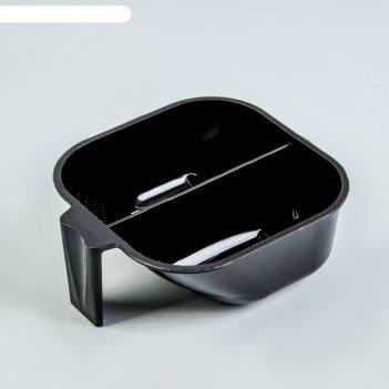 Чаша для окрашивания, с ручкой, 2 секции, 17,5 x 16(±1) см, цвет чёрный