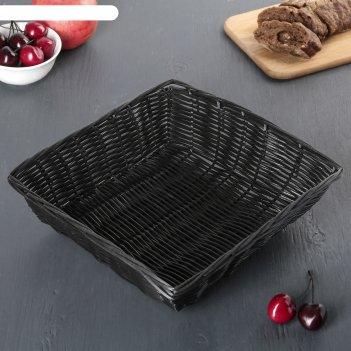 Корзинка для фруктов и хлеба 24х24х7 см плетенка, цвет чёрный