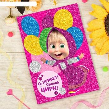 Фреска блёстками (6 цветов) о, привет! сделай,цирк!, маша и медведь