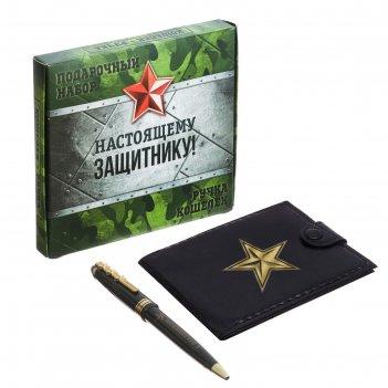 Подарочный набор настоящему защитнику: кошелёк и ручка