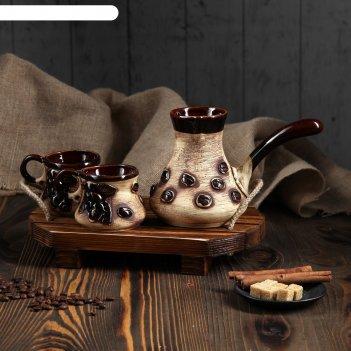 Кофейный набор кофе 3 предмета: турка 0,7 л, чашки 0,25 л