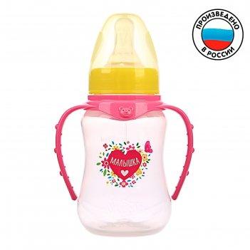 Бутылочка для кормления «малышка» детская приталенная, с ручками, 150 мл,