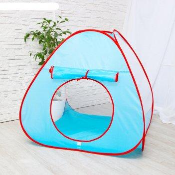 Детская игровая палатка супер 90х90х85 см