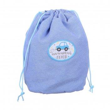 Косметичка-мешок для любимого малыша!