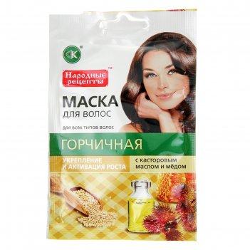 Маска для волос «горчичная с касторовым маслом и медом» серии «народные ре