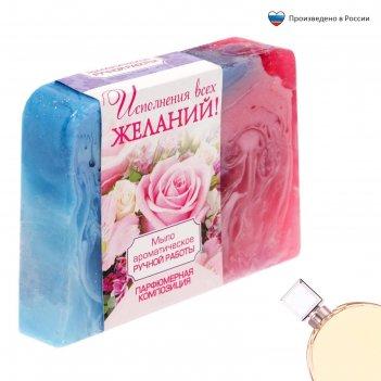 Косметическое мыло исполнения всех мечтаний!, парфюмированное, 100 гр.