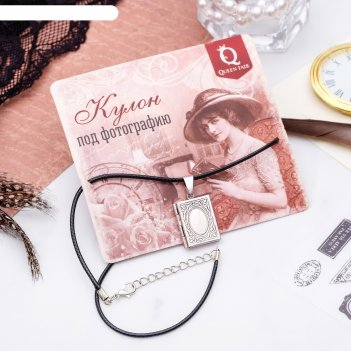 Кулон на шнурке для фото книга, цвет серебро, 45 см