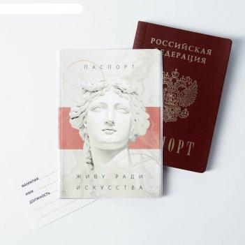Обложка для паспорта живу ради искусства
