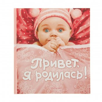 Фотоальбом привет, я родилась!, 48 стр.