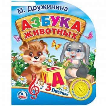 Музыкальная книжка азбука животных м.дружинина, 1 кн. 3 песенки, 8 стр. 97